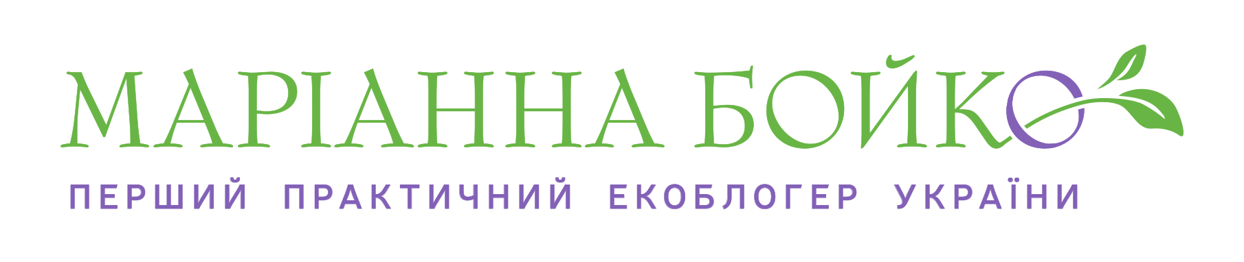 Маріанна Бойко – перший практичний екоблогер України